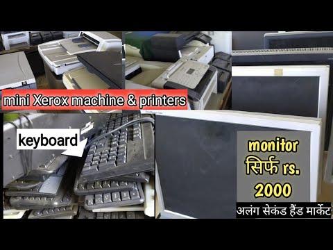 Alang शिप का मोनिटर, PC, मिनी जेरोक्ष मशीन, प्रिंटर, keyboard,and more items