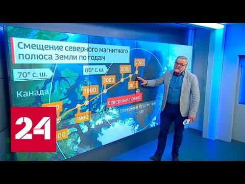 На 50 километров в год: Северный магнитный полюс Земли стремительно смещается - Россия 24