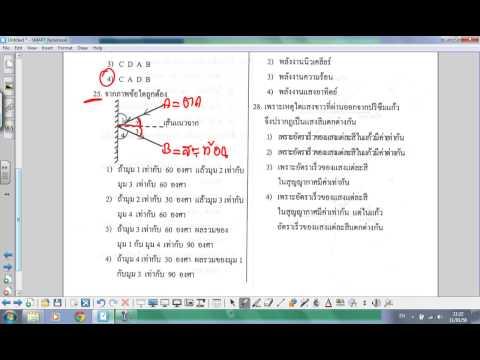 ครูโอติวเข้ม SP.05 ป.6 ติวเข้า ม.1 วิทยาศาสตร์ (เฉลย)ข้อสอบ ร.ร.ทุ่งสง ปี 2555