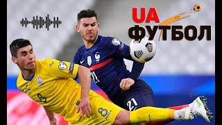 Украина Франция АУДИО онлайн трансляция матча отборочного турнира на чемпионат мира