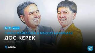 Сәкен Майғазиев & Мақсат Базарбаев - Дос керек (2020) [мәтіні, сөзі, текст]