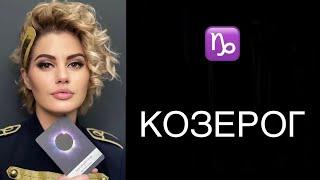♑️ КОЗЕРОГ / В ОЖИДАНИИ / ГОРОСКОП ТАРО НА 25-31 ОКТЯБРЯ