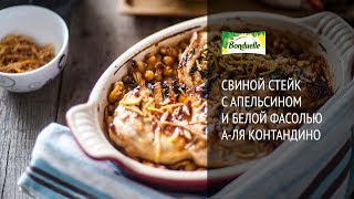 Свиной стейк с апельсином и белой фасолью а-ля контандино - Рецепты от Bonduelle