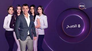8 الصبح - آخر أخبار ( الفن - الرياضة - السياسة ) حلقة الاربعاء 6 - 3 - 2019