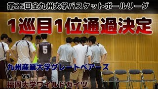 2018/10/13@vs福岡大学ワイルドカイツ