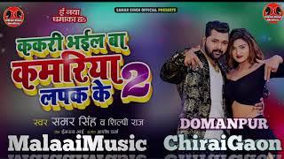 Kakri bhail #ba kamariya lapak ke 2 MalaiMusic domanpur  Mp3
