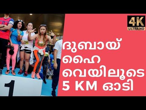 ദുബായ് ഹൈ വെയിലൂടെ 5 Km ഓടി  ||  DUBAI RUN