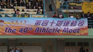 福建中學第四十屆運動會