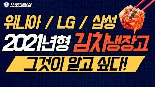 2021년형 3사 브랜드 김치냉장고 특장점 비교 / 삼…