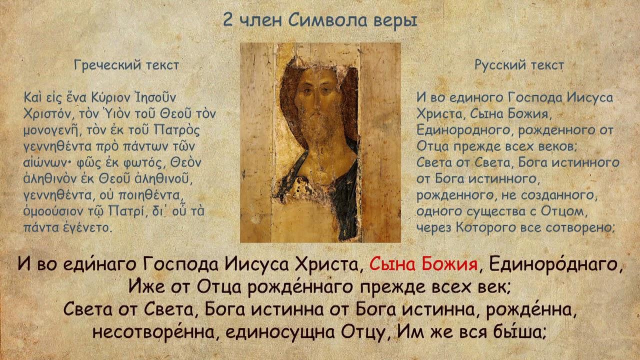2 член символа веры