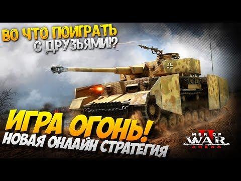 Новая и Динамичная Онлайн Стратегия - Men Of War II: Arena