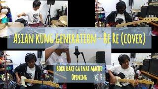#ReRe #BokuDakegaInaiMachi Asian Kungfu Generation - Re Re (Cover)