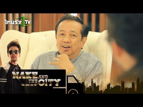 "Nake and The City | ""ดำรง พุฒตาล"" บุคคลคุณภาพของวงการโทรทัศน์ไทย (2) | 28-07-58 | 3/4"