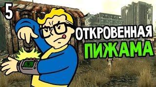 Fallout 3 Прохождение На Русском 5 ОТКРОВЕННАЯ ПИЖАМА