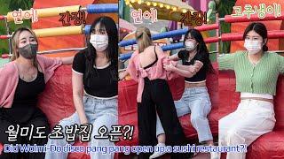 (Eng Sub) 연어! 간장! 연어! 간장! 고추냉이! #디스코팡팡 #koreanculture #937