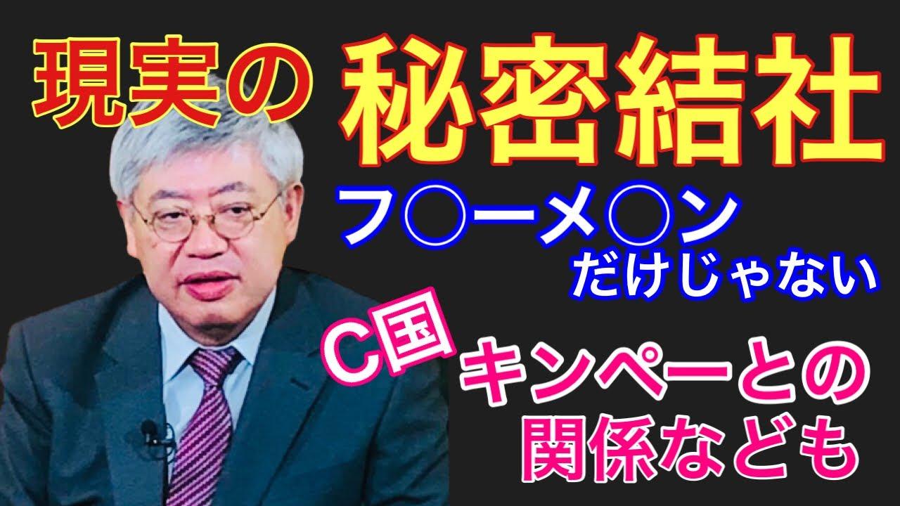 篠原 常 一郎 チャンネル