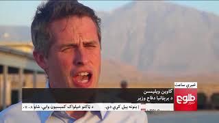 LEMAR NEWS 03 September 2018 /۱۳۹۷ د لمر خبرونه د وږی ۱۲ نیته