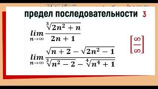 13. Вычисление предела последовательности ( предел с корнями и степенями ), примеры 5 и 6.