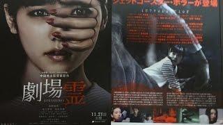 劇場霊 B 2015 映画チラシ 2015年11月21日公開 【映画鑑賞&グッズ探求...
