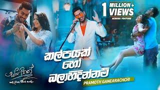 Kalpayak Ho Balahidinnam (කල්පයක් හෝ බලාහිදින්නම්) - Pramoth Ganearachchi | Sangeethe Teledrama Song
