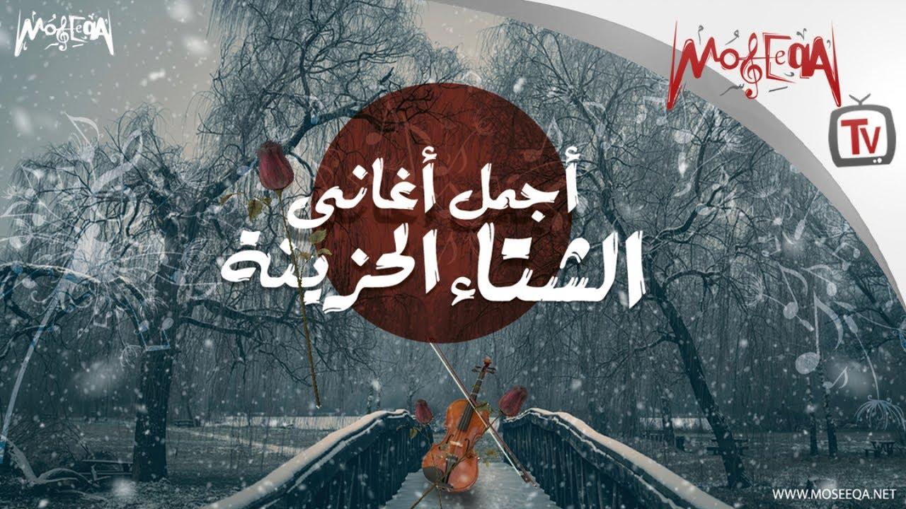 Best of winter songs - أجمل أغاني الشتاء الحزينة