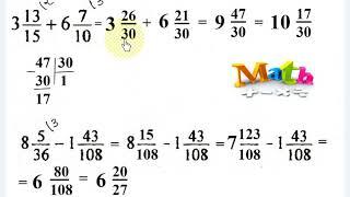 #18 Урок 8. Сложение и вычитание обыкновенных дробей с разными знаменателями. Математика 6 класс.
