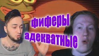 ДАНЯ КАШИН | РЕАКЦИЯ ФИФЕРОВ
