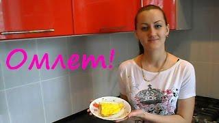 Приготовление омлета на сковороде! Простой и легкий рецепт омлета! #ЛЮБЛЮГОТОВИТЬ