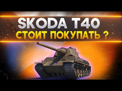 Видео: ОБЗОР Škoda T 40 - стоит ли покупать? World of Tanks
