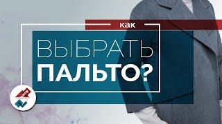как выбрать идеальное пальто? Что такое базовое пальто? Как выбрать стильное пальто?
