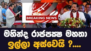 mahinda rajapaksha resign | MY TV SRI LANKA