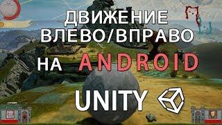 как сделать движение влево / вправо на Android в Unity