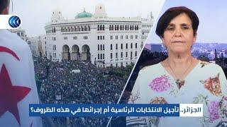 أين أزمة الجزائر.. تأجيل الانتخابات الرئاسية أم إجرائها في هذه الظروف؟