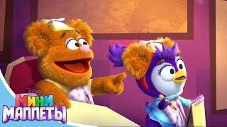 Мини Маппеты - Сезон 1 Серия 7 - Мультфильмы Disney Узнавайка для малышей