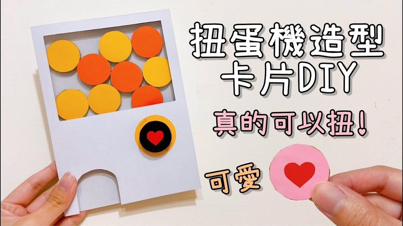 扭蛋機造型卡片 DIY 小教學 - YouTube