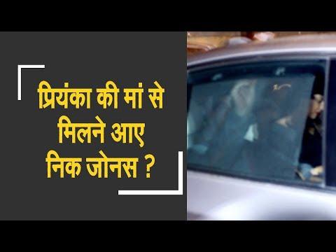 Priyanka Chopra spotted with Nick Jonas in Mumbai | निक जोनस के साथ भारत आईं प्रिंयका चोपड़ा