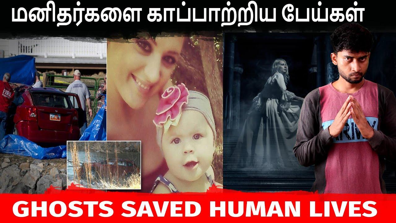 [5 GHOST STORIES] | மனிதர்களை காப்பாற்றிய பேய்கள் | Ghosts Saved Human Lives  | By Shamy (Tamil)