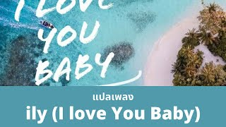 Baixar แปลเพลง ily (I love You Baby) – surf mesa Featuring Emilee (Singer) (Thai Sub)