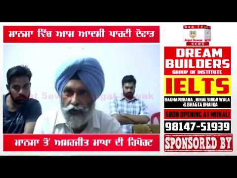 Mansa Aam Aadmi Party dispute with each other