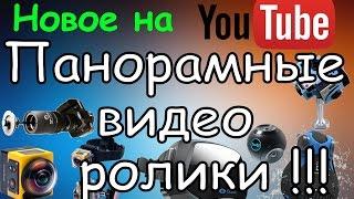 360° Теперь на YouTube Можно Загружать ПАНОРАМНЫЕ ролики! Как и чем их снимают смотри!