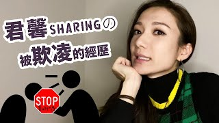 君馨Sharing之我的被欺凌經歷 My Experience with bullying || Grace Wong