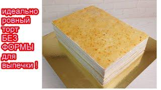 идеально РОВНЫЙ и СТАБИЛЬНЫЙ торт БЕЗ специальной ФОРМЫ для Выпечки Торт молочная девочка с малиной