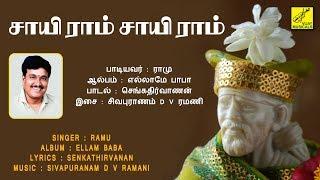 சாயி ராம் சாயி ராம்    SAI RAM SAI RAM SARANAM SAI RAM    SHIRDI BABA SONG    RAMU    VIJAY MUSICALS