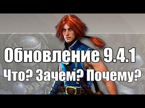 видео: prime world - Разбор обновления 9.4.1. via mmorpg.su