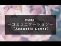 YUKI -コミュニケーション-(アコースティックカバーVer. / YUKI Communication / Acoustic Cover)