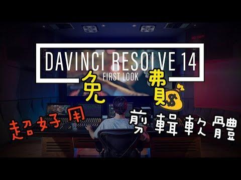 "【RayLei】一款""免費""的超好用剪輯軟體!!Davinci Resolve 14入門教學!"