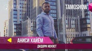 Аниси Хайём - Дидори нохост / Anisi Khayom - Didori Nokhost (Audio 2019)