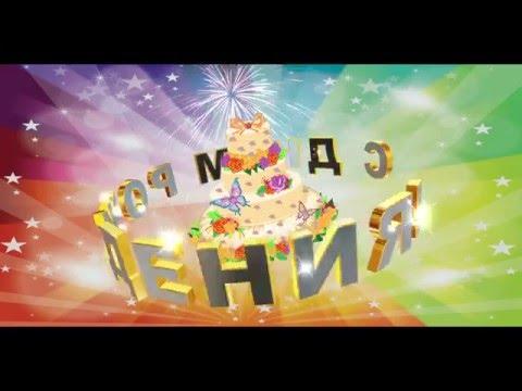 Футаж: С днем рождения