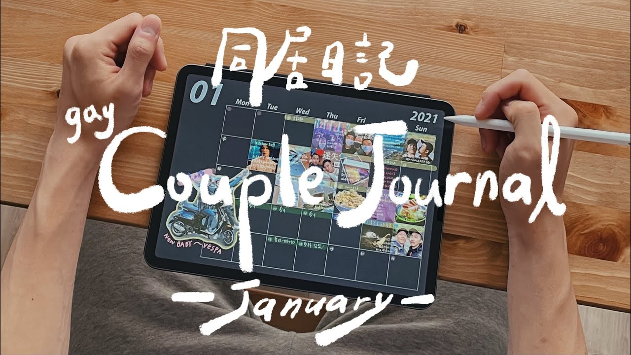 Download #18 【Eng. / 中文】一月份同居日記|Gay couple Journal|Goodnote 5