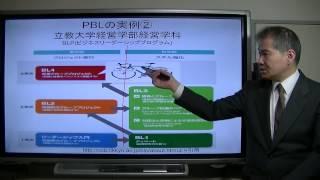 """どんぐり教員セミナー027""""授業デザイン基礎20:PBLの実例"""" Project Base..."""